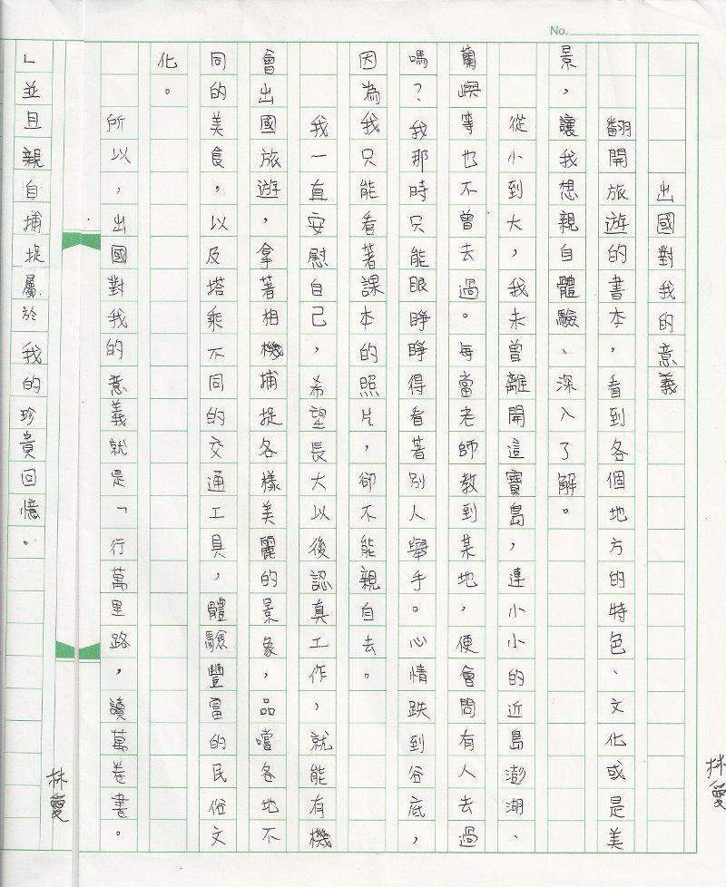 trip in japan essay